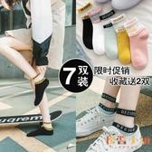 7雙裝 中筒襪子女短襪淺口棉薄款玻璃絲水晶【倪醬小舖】