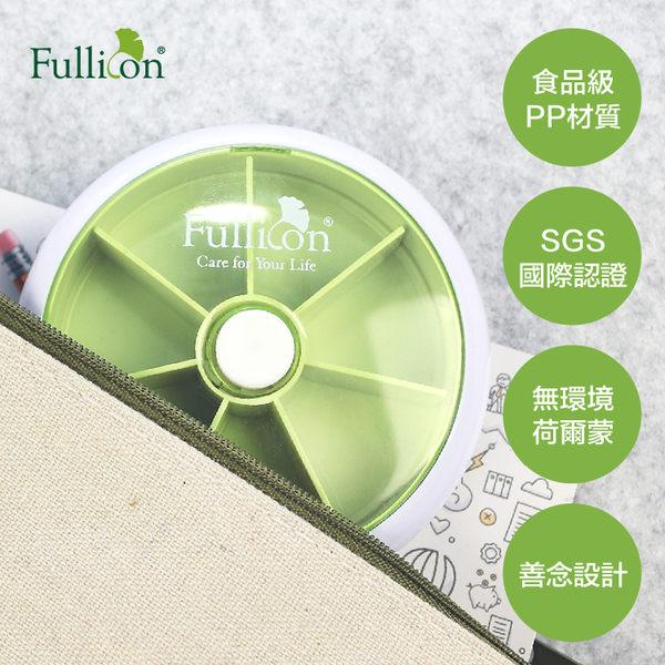 【Fullicon護立康】輕輕按壓 七格旋轉藥盒 收納盒