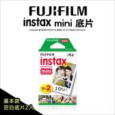 Fujifilm Instax mini 富士馬上看拍立得即可拍 空白版 2入 底片 軟片 另有mini 7S 25S 50S★可刷卡★ 薪創