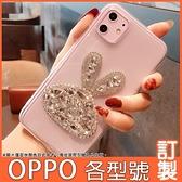 OPPO Reno4 pro Find X2 Pro A73 5G A53 A72 A91 A31 Reno2Z 水晶兔子 手機殼 水鑽殼 訂製