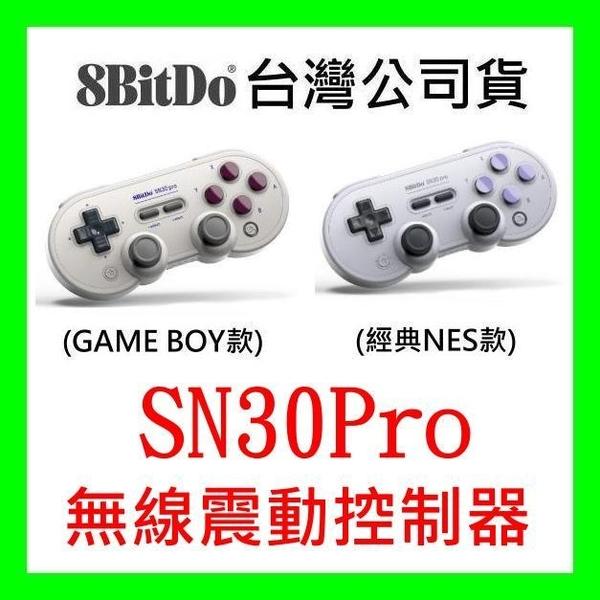 台灣公司貨 樹莓派 電腦 手機 SWITCH 八位堂 SN30 Pro 藍芽無線搖桿手把 8Bitdo