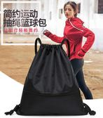 尼龍束口袋雙肩包防潑水運動背包學生籃球包大容量輕便旅行包鞋包    『歐韓流行館』