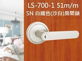 《 L.S 》麥金 LS-700-1 SN 日規水平鎖51mm 白鐵色 (三鑰匙)大套盤 把手鎖 房門鎖 通道鎖
