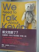 【書寶二手書T9/一般小說_HIC】凱文怎麼了_蘭諾.絲薇佛