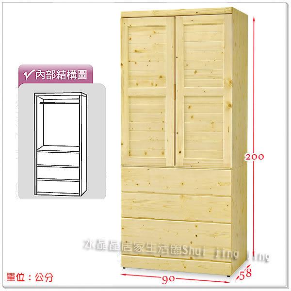 【水晶晶家具】松實木3*7呎雙門三抽衣櫃SB8106-3