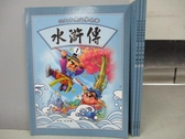 【書寶二手書T1/兒童文學_YEJ】四大古典文學名著-水滸傳_1~4冊合售