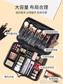 大容量化妝包女便攜旅行化妝品收納包風超火專業跟妝師手提箱 【快速出貨】