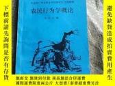 二手書博民逛書店罕見農民行爲學概論Y151745 李 西北農業 出版1989