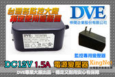 【台灣安防】監視器 變壓器 輸入100V~240V BSMI認證 DVE帝聞  監控專用變壓器 監控周邊 攝影機 DVR
