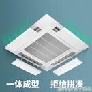 中央空調擋風板導風板天花機冷氣出風口遮風...