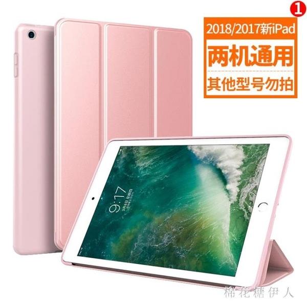 ipad保護套iPadmini5蘋果9.7英寸平板電腦殼air3硅膠全包ipda1893愛派mini123皮套IP1106【棉花糖伊人】