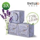 【機植之丘】普羅旺斯大道薰衣草馬賽皂350g(3入)