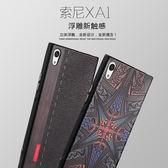 Sony XA1 手機套 矽膠浮雕3d立體彩繪殼 全包軟套 超薄殼黑邊 防摔軟殼 手機殼 保護殼 G3125