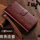 三星 Note3 星奇翻蓋商務保護皮套