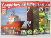 【書寶二手書T1/少年童書_I1G】少年牛頓_91~95期間_共5本合售_到港口看船