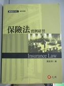 【書寶二手書T1/大學法學_QEJ】保險法實例研習(修訂四版)_葉啟洲