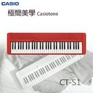 【非凡樂器】CASIO卡西歐61鍵電子琴 CT-S1 / 紅色 / 簡便好操作 / 公司貨保固
