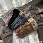 手套冬天女麂皮加絨加厚觸屏手套保暖防寒騎行手套可愛學生皮手套 三角衣櫃