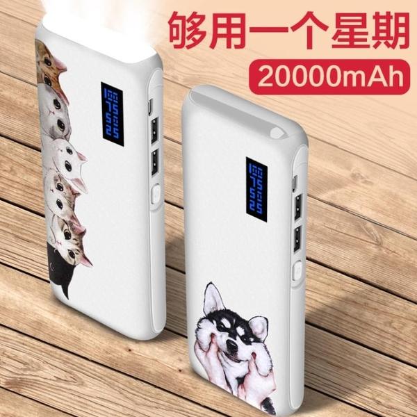 行動電源20000M超大容量可愛萌行動電源便攜手機通用華為蘋果米沖電 至簡元素