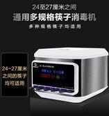消毒櫃 筷子消毒機不銹鋼全自動筷子盒櫃zg