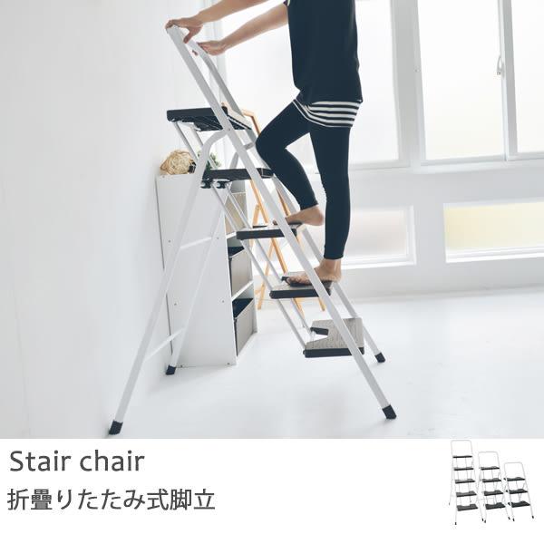 居家 馬椅梯 A字梯【R0052】五層折疊家用梯/樓梯椅  MIT台灣製 完美主義