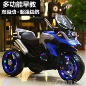 兒童摩托車 兒童電動摩托車小孩三輪車2-3-4-5-8歲大號寶寶遙控玩具車可坐人 非凡小鋪 igo