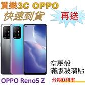 OPPO RENO5 Z (8G/128G)手機,送 空壓殼+滿版玻璃保護貼,24期0利率 RENO 5Z