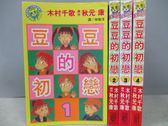【書寶二手書T1/漫畫書_MOR】豆豆的初戀_1~4集合售_木村千歌