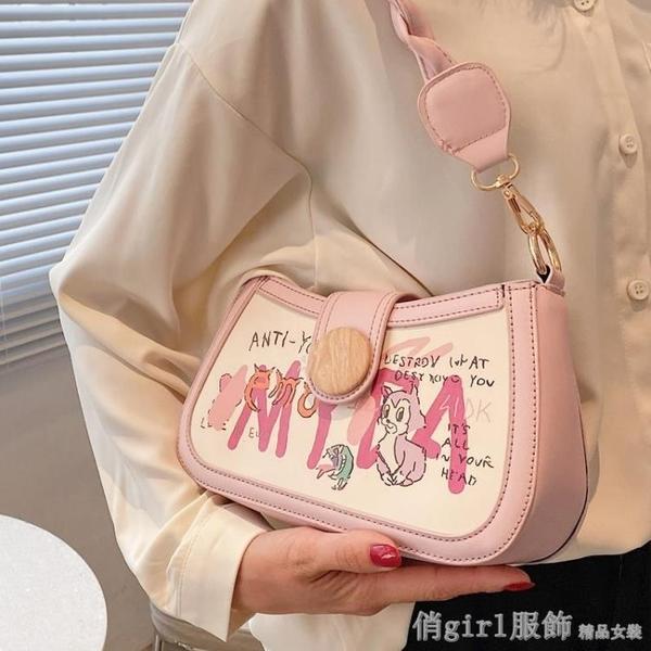 斜背包 今年流行小包包女夏2021新款潮高級質感小眾單肩斜背包洋氣腋下包 開春特惠
