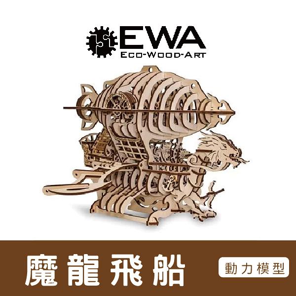 白俄羅斯 EWA 動力模型/魔龍飛船 模型玩具 模型收藏 紀念模型 造型模型