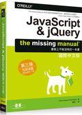(二手書)JavaScript & jQuery:The Missing Manual國際中文版(第三版)