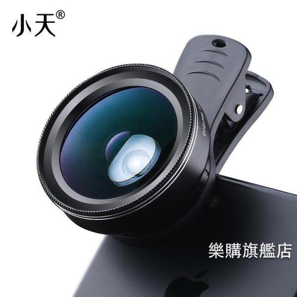 廣角鏡頭廣角單反級手機鏡頭通用外置直播拍照攝像頭微距蘋果鏡頭套裝 耶誕交換禮物