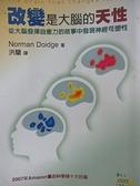 【書寶二手書T2/心理_HBB】改變是大腦的天性_洪蘭, 多吉