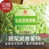 【豆嫂】日本零食 蔬菜營養薯條