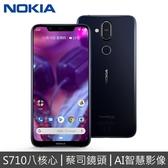 【晉吉國際】NOKIA 8.1 4G+64GB 6.18吋智慧手機