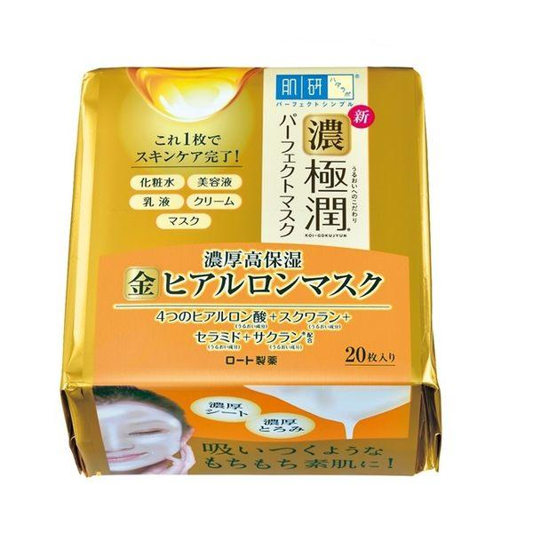肌研極潤完美高保濕多效面膜20片