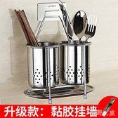 掛式筷籠304不銹鋼瀝水雙筒盒韓式創意置物 mj6739【野之旅】TW