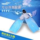 腳蹼 潛水浮潛長腳蹼游泳訓練裝備用品劃水自由潛蛙鞋鴨蹼T