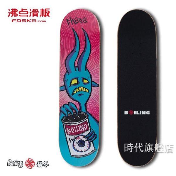 滑板BOILING滑板 新手板 四輪滑板 雙翹滑板 成人滑板XW全館免運