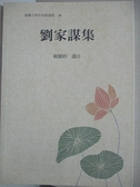 【書寶二手書T8/兒童文學_ATW】劉家謀集_賴麗娟