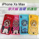 迪士尼摩天輪手機殼 iPhone Xs Max (6.5吋) 指環支架【正版】米奇 米妮 史迪奇 小熊維尼