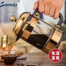 濾壓咖啡壺 家用304不銹鋼手沖法壓壺耐熱玻璃過濾沖茶器  【全館免運】