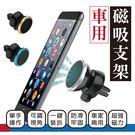 車用 磁吸式 支架 Iphone 5 6 6plus Note5 Selfie M10 360旋轉 手機平板支架 磁力