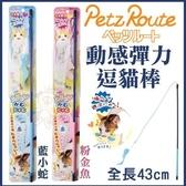 *KING WANG*日本Petz Route沛滋露 動感彈力逗貓棒《粉金魚/藍小蛇》二款可選