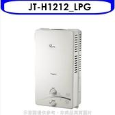 喜特麗【JT-H1212_LPG】屋外RF式12公升熱水器桶裝瓦斯(全省安裝)