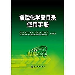 簡體書-十日到貨 R3Y【危險化學品目錄使用手冊】 9787122235510 化學工業出版社 作者:國家安