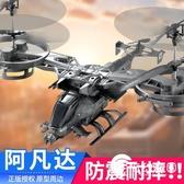 無人機-阿凡達直升機充電遙控飛機男孩戰斗機兒童飛行器軍事無人機玩具-奇幻樂園