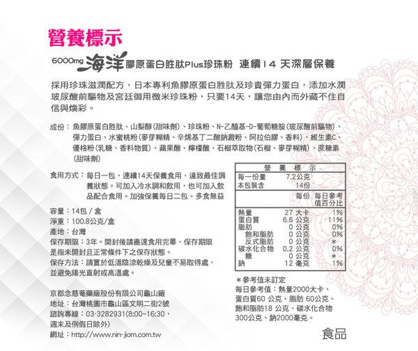 海洋膠原蛋白胜肽PLUS珍珠粉【京都念慈菴】