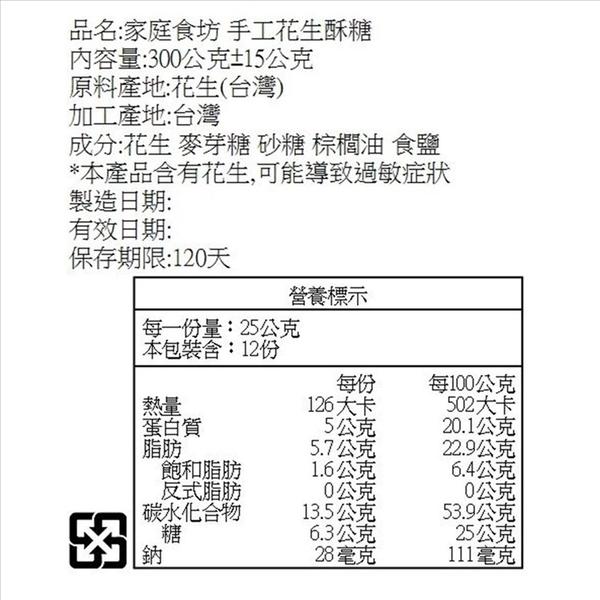 手工花生糖(單包) 450g【2019070900020】(家庭食坊)