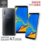 【愛瘋潮】Metal-Slim  Samsung Galaxy A7 (2018)  防撞氣墊TPU 手機保護套 軟殼